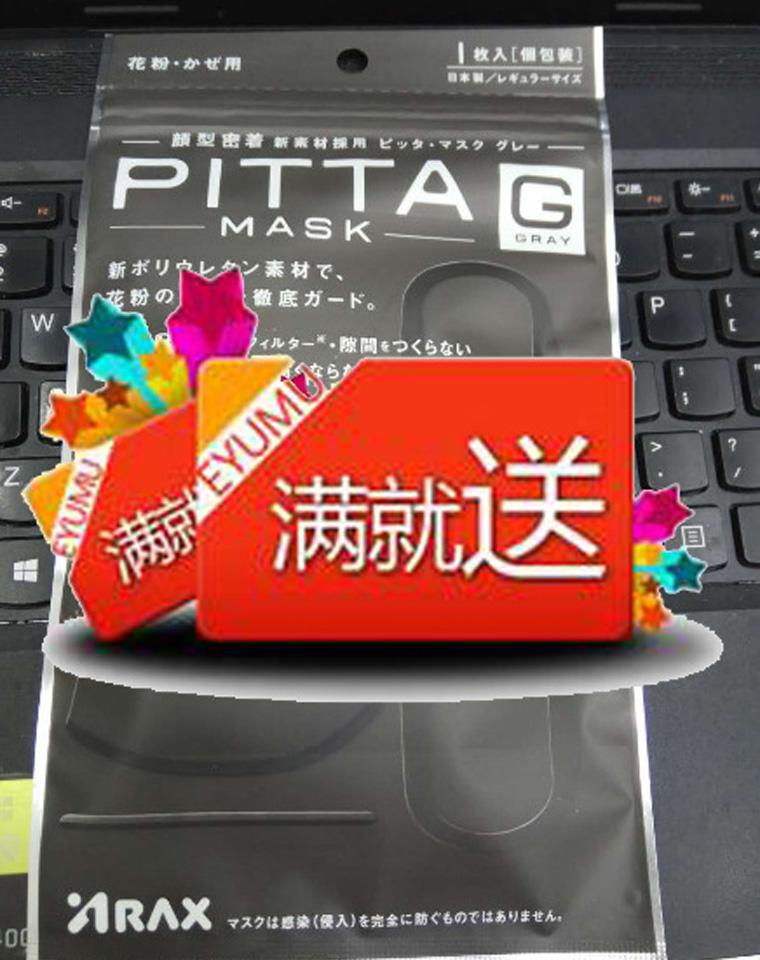 满200送日本pitta mask  黑色防雾霾防尘口罩一枚    管不了空气能管咱自己