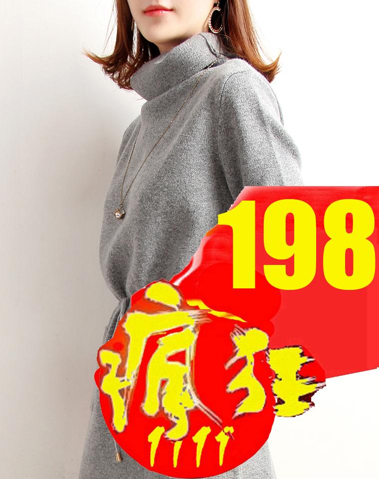 轻奢厚实貂绒  气质通勤  仅248元  宽松高领 加厚知性  秋冬针织连衣裙
