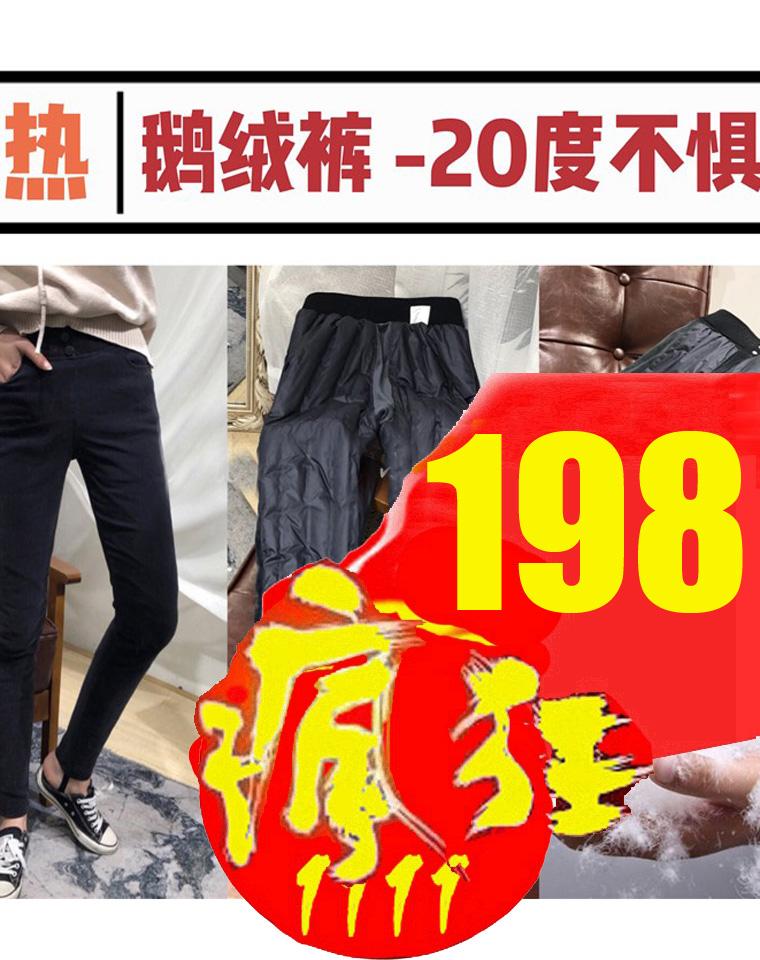 抗冻零下20度! 显瘦土耳其订单 仅238元 保暖发热磁条牛仔 鹅绒裤