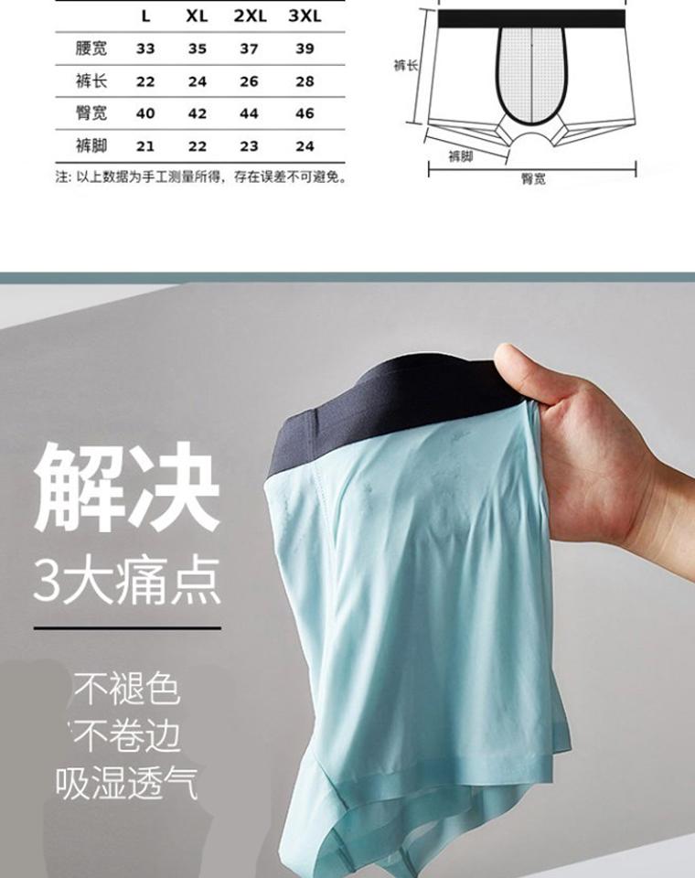 闭眼收超好品质!!超薄巨舒适 3D立体裁剪 压胶锁边 仅26元  独立包装  无痕透气丝滑男士内裤