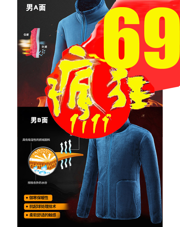 年货节  仅79 元 一件顶两件 杠杠好穿 摇粒绒+珊瑚绒  仅94.9元  日本UNIQLO优衣库纯正原单 双面绒两面穿 立领一体绒保暖外套