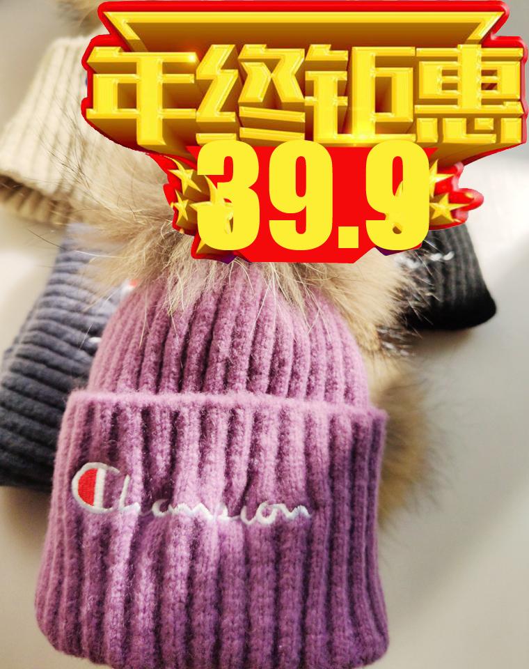 冬装清货秒!!! 可配亲子 毛球可拆卸  仅39.9元  Champion纯正原单   保暖无压力感 毛球保暖帽 !针织毛球帽