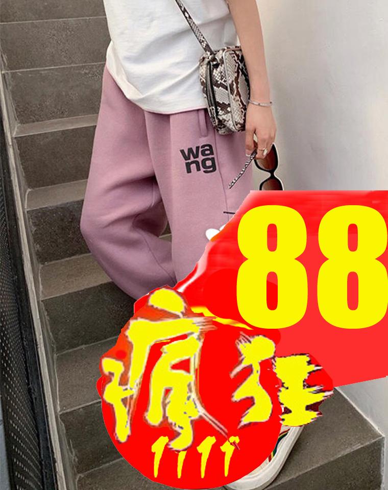 太优秀!神仙香芋紫粉 仅115元  AlexanderWang亚历山大王纯正原单  wang高克重最新 宽松加绒收口卫裤