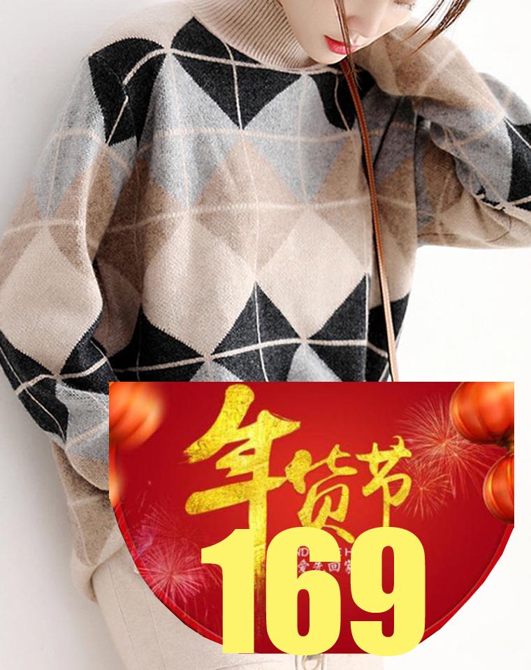 年货节  仅169元好高级!!好洋气! 仅185元  中高烟管领 廓形 英伦风菱格双面针织 显瘦套头衫  复古柔和配色 宽松针织羊毛毛衣