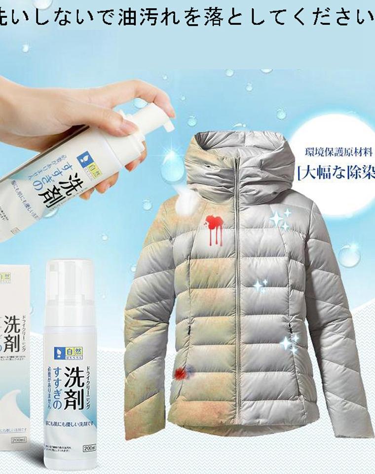 家家都要有  仅14.9元 日本World Life原单   免水洗羽绒服清洗剂200ml 外网售价1540日元折合人民币99元