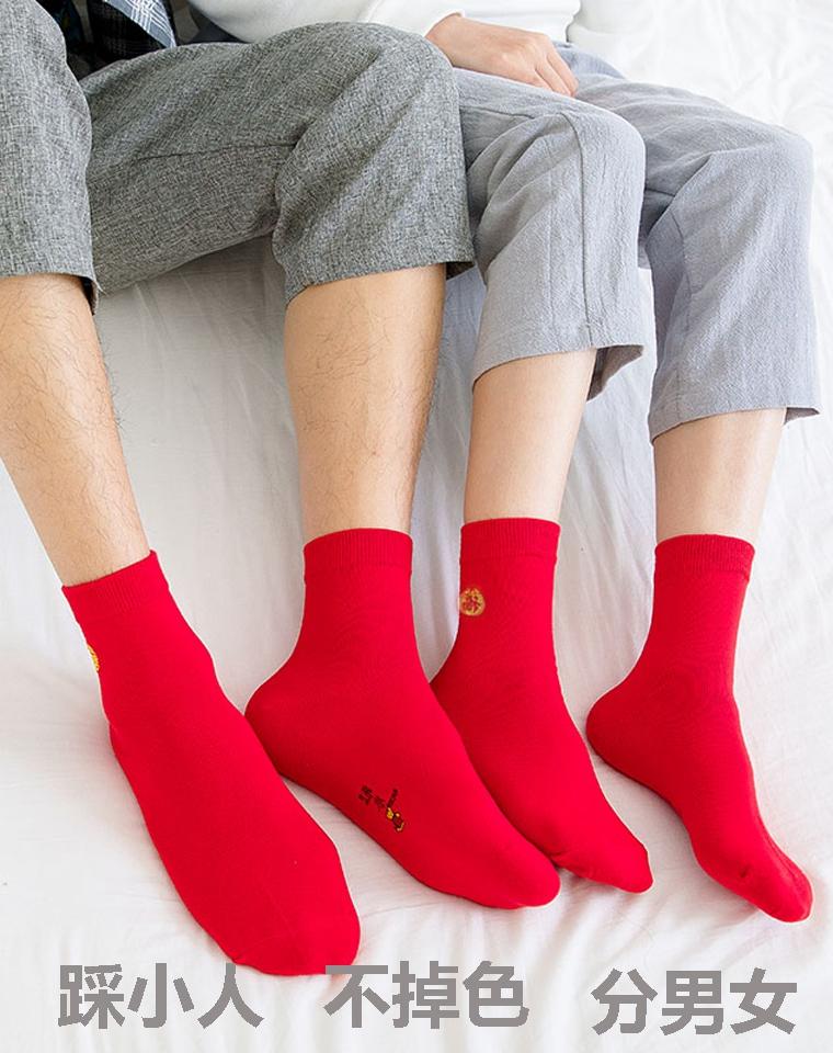 踩小人 赢好运!男女全都有 仅19.9元  超好品质精梳棉  绝不掉色!  本命年红袜子男女款结婚喜庆红袜 纯棉红袜