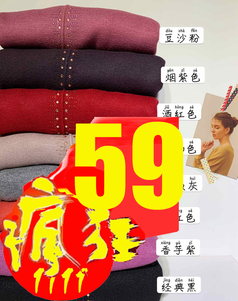 加绒哒~过年过节给妈妈   仅69元  恒源祥羊羊羊基本款  超厚实的水貂绒!亮钻加绒 保暖套头妈妈毛衣