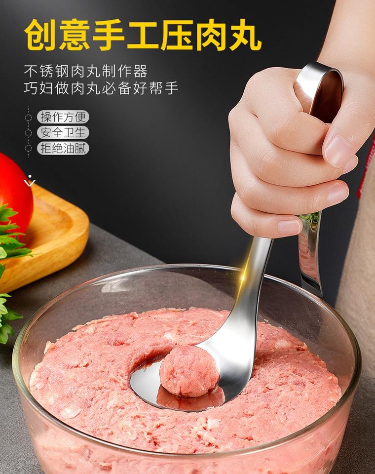 肉丸子神器!家家都要有 仅8.8元 食品级304不锈钢 肉丸制作器