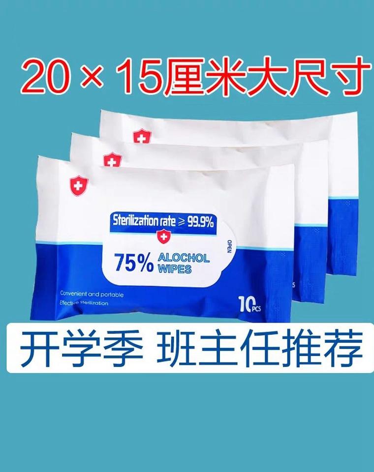 升级版  开学季要备足! 仅2.49元  75%酒精含量湿巾10片便捷小包装