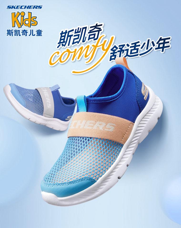 亲妈必收 仿若袜子一般 超妥帖  仅88元 Skechers斯凯奇网面男童儿童鞋  网面舒适轻便运动鞋