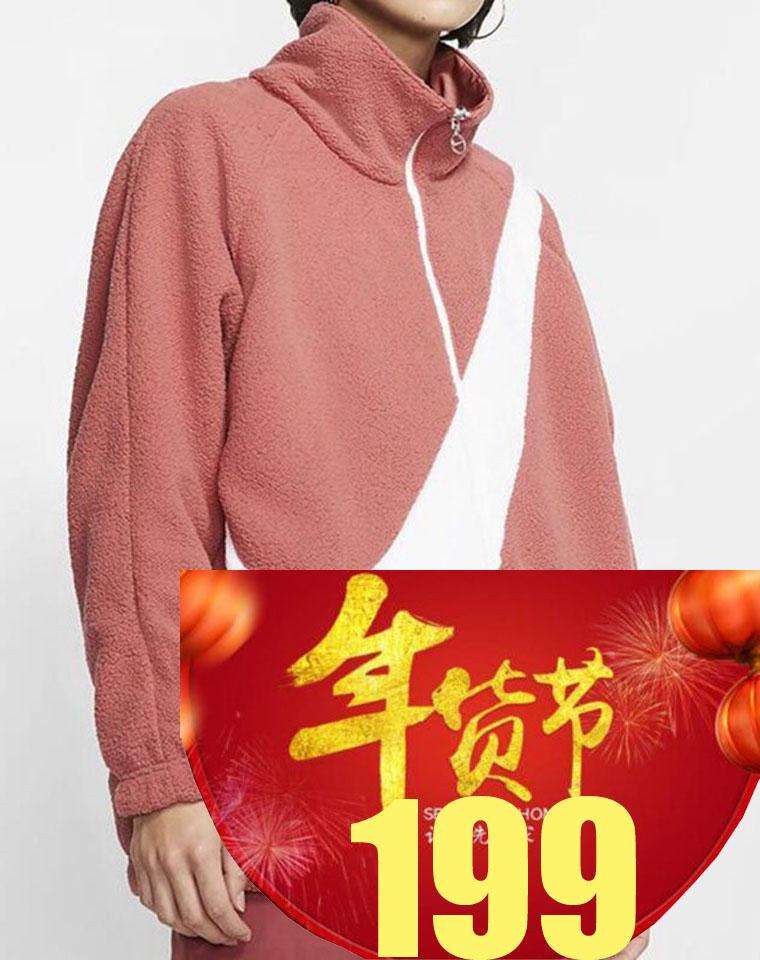 年货节   仅199元 超级狠货!!男女款  仅228元!!Nike Boa Jacket 日本限定款摇粒绒双面夹克
