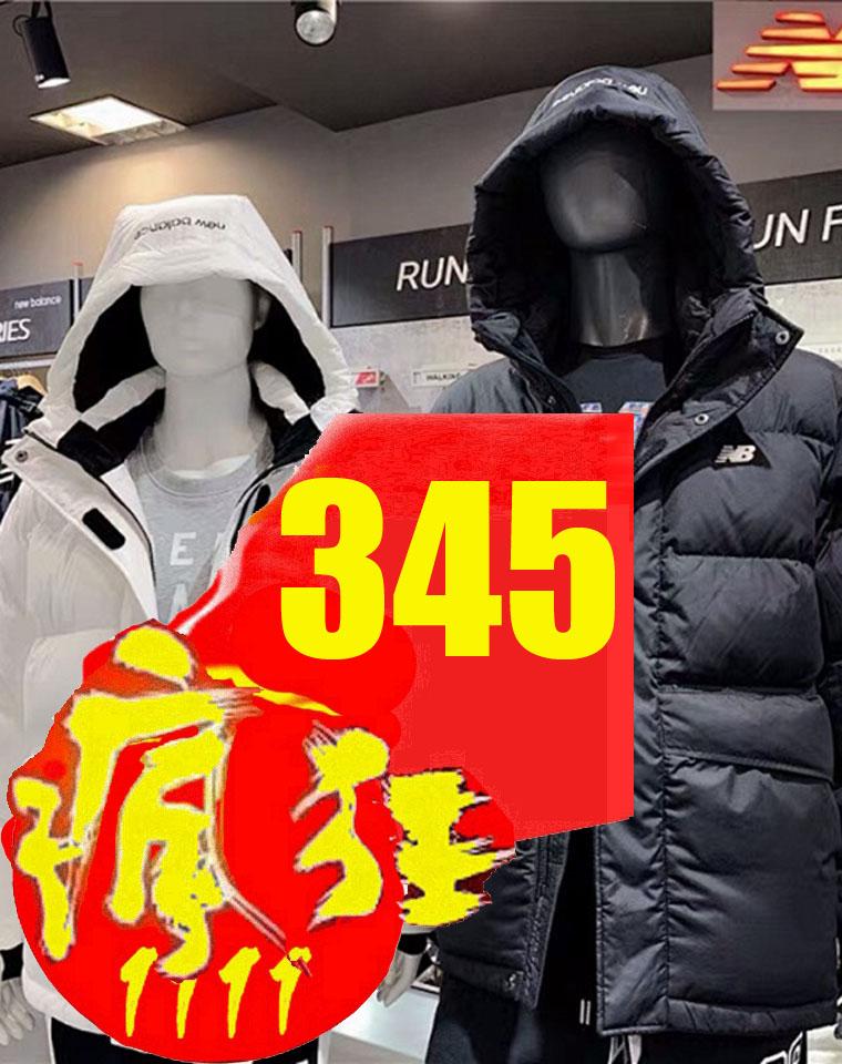 年货节    仅345元独家尖儿货!!!男女款 仅385元 New BalanceNB纯正原单  黑标TNF拼色保暖羽绒服