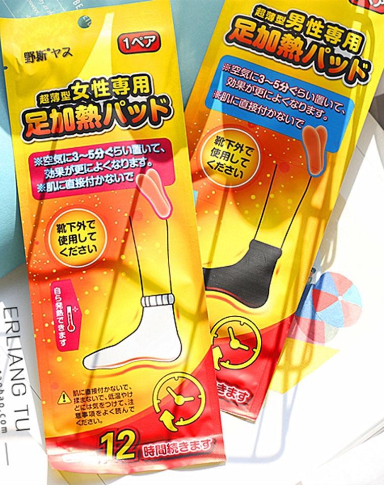 有一种脚冷 叫做穿多厚的袜子还是冷!!!仅3.9元  日本JPYES野斯自加热鞋垫 暖贴暖脚贴 男女款保温保暖12小时
