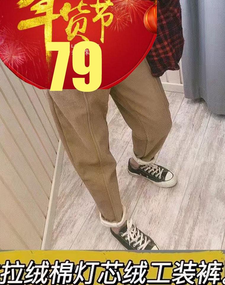 年货节  超值捡漏  仅79元  加绒高端灯芯绒 松紧腰  立体口袋装饰 裁剪显瘦工装裤