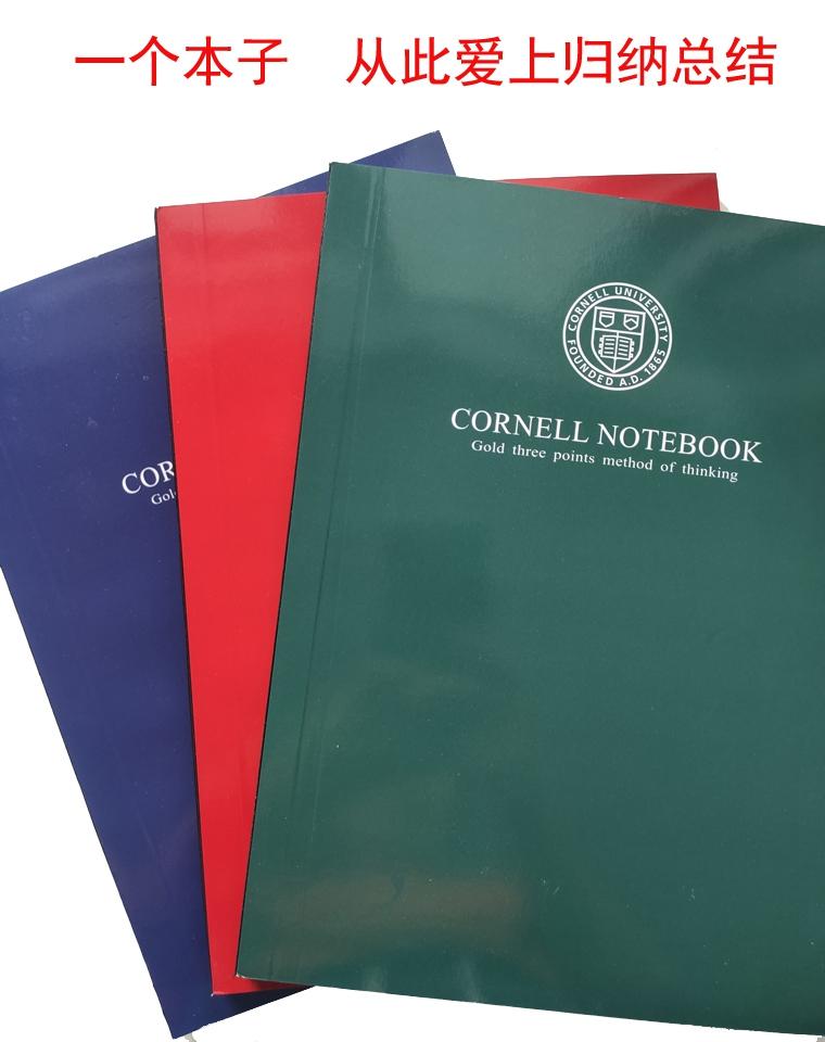 开学一定给孩子  引领的是方法  培养的是能力  仅16.8元一本  让孩子爱上归纳总结的笔记本